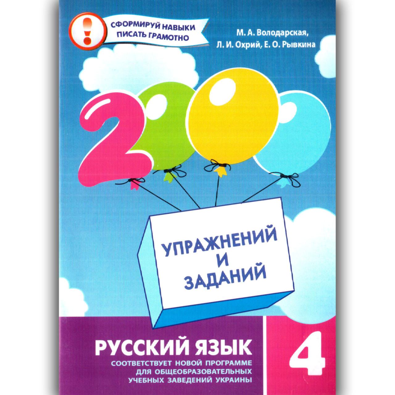 2000 вправ та завдань Російська мова 4 клас Авт: Володарська М. Вид: Час майстрів