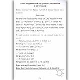 2000 вправ та завдань Російська мова 4 клас Авт: Володарська М. Вид: Час майстрів, фото 6