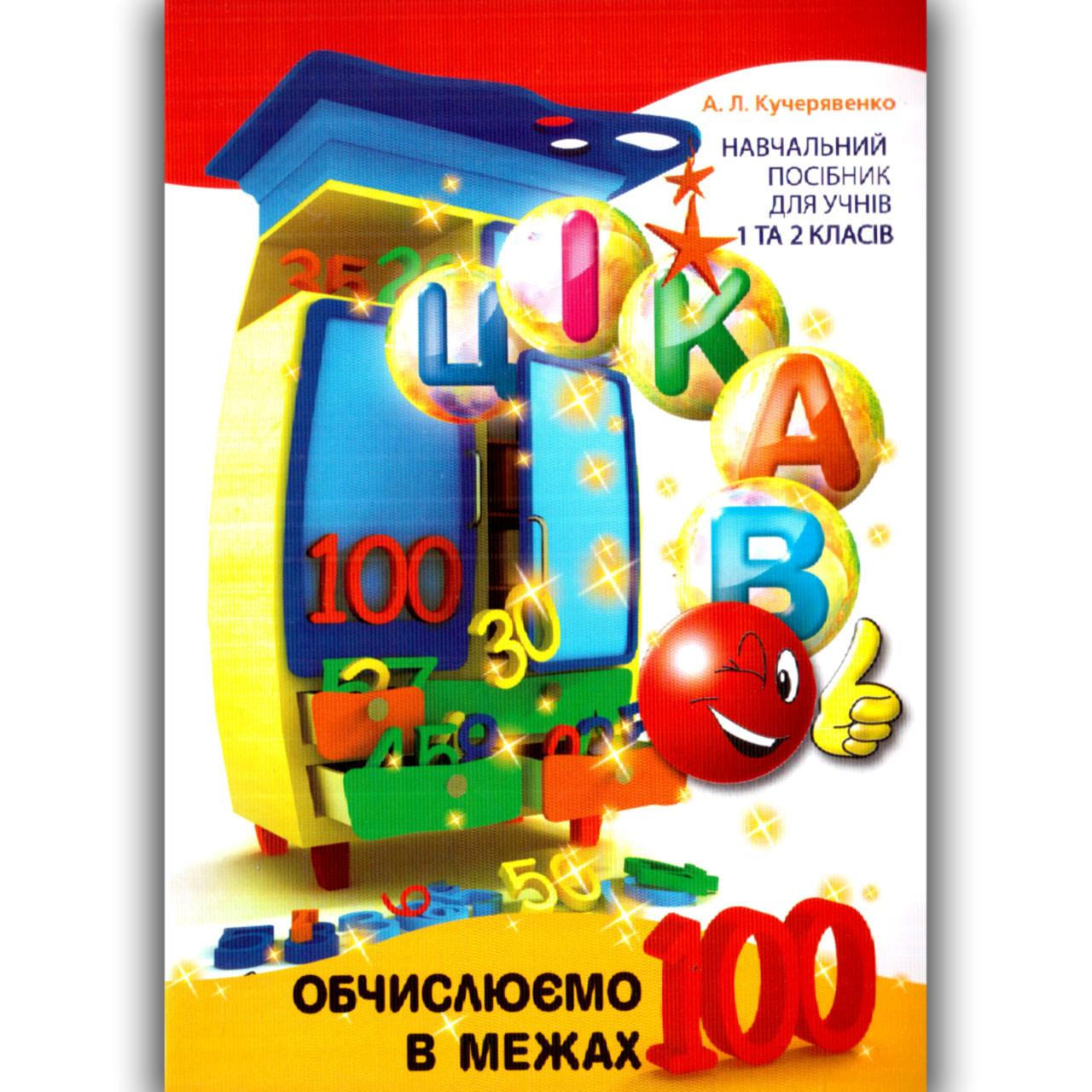 Цікаво Обчислюємо в межах 100 Авт: Кучерявенко А. Вид: Година майстрів