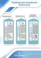 Гігрометри підлягають обов'язковій сертифікації відповідно технічному регламенту