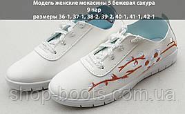 Женские мокасины оптом. 36-42 рр.  Модель женские мокасины 5 красная сакура Бежевая сакура