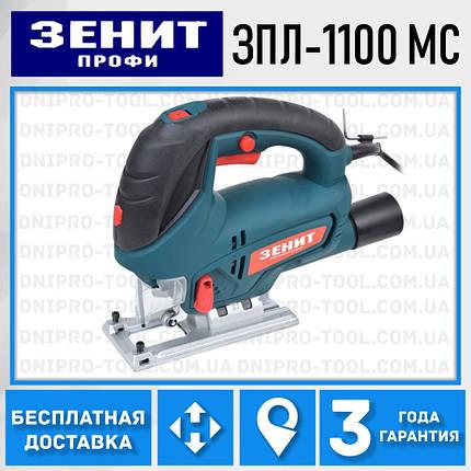 Лобзик ручной (электролобзик) ЗЕНИТ ЗПЛ-1100 МС, фото 2