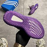 Adidas Yeezy Boost 350 V2 Yeshaya (Фіолетовий), фото 4