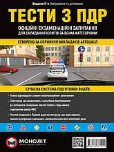 Тести за правилами дорожнього руху України (17-е видання перероблене і доповнене)