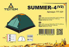 Палатка Totem Summer 4 v2 (TTT-029). Палатка туристическая.