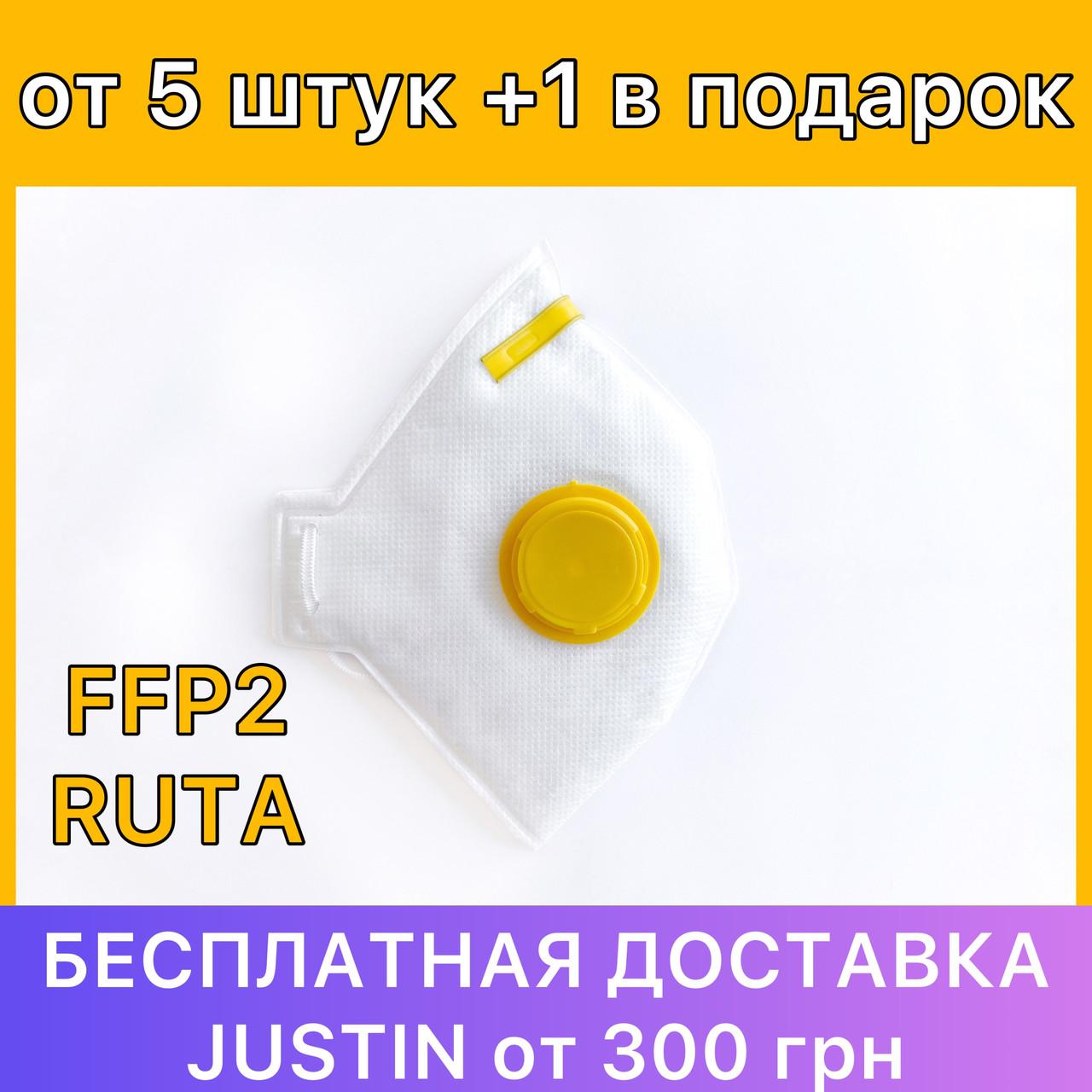 Респіратор FFP2 з клапаном Рута ФФП2 , захисна багаторазова маска для обличчя від вірусів ОРИГІНАЛ