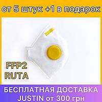 Респиратор FFP2 с клапаном Рута ФФП2 , защитная многоразовая маска для лица от вирусов ОРИГИНАЛ