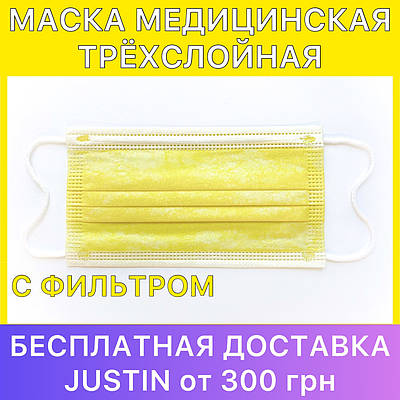 Маска медицинская желтая с фильтром 3х слойная, упаковка 50штук, Маски медицинские одноразовые трехслойные