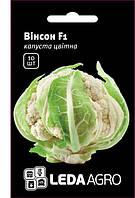 Семена капусты цветной Винсон F1 10 шт Леда Агро