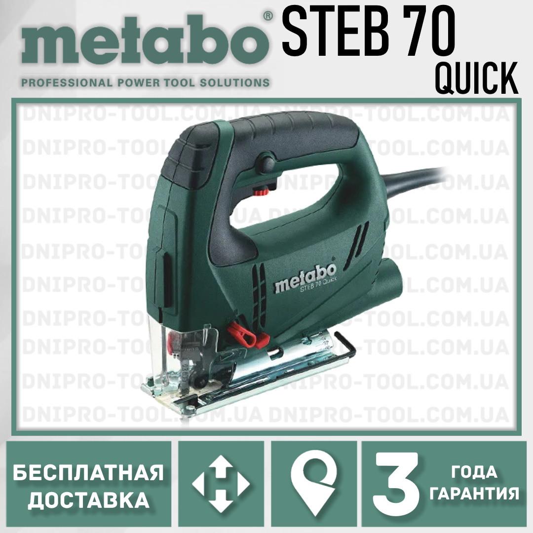 Лобзик мережевий METABO STEB 70 Quick