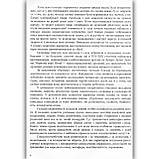 Хрестоматія Українська література 7 клас Авт: Витвицька С. Вид: Підручники і Посібники, фото 3