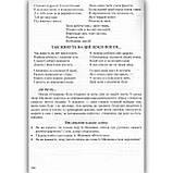 Хрестоматія Українська література 7 клас Авт: Витвицька С. Вид: Підручники і Посібники, фото 5