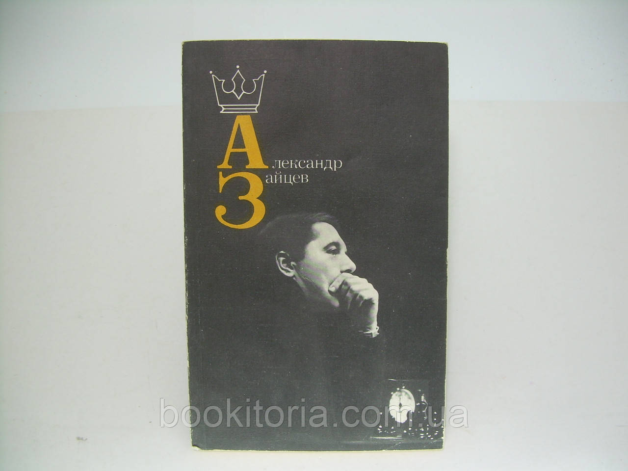 Архангельский Б.Н., Кимельфельд Р.И. Александр Зайцев (б/у).