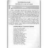 Хрестоматія Зарубіжна література 7 клас Авт: Світленко О. Вид: Підручники і Посібники, фото 2