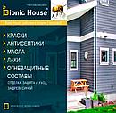 Продукция Bionic-House