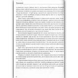 Хрестоматія Зарубіжна література 10 клас Рівень стандарту Авт: Андронова Л. Вид: Весна, фото 3