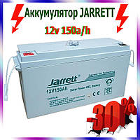 Аккумулятор JARRETT 12V 150A/h Аккумуляторная батарея для ИБП Аккумулятор Джарет для солнечных панелей