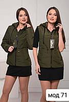 Женская модная демисезонная куртка трансформер жилет. 44-56р