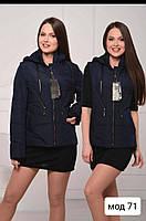 Стильная женская короткая демисезонная куртка трансформер жилет. 44-56р.