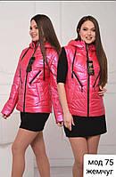 Женская модная весенняя куртка жилет трансформер блеск.44-56р