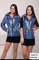 Стильная женская демисезонная куртка трансформер жилет блеск. 44-56р
