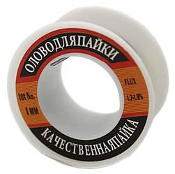 Олово для пайки малая, диаметр - 1 мм, флюс 1.7-1.9%.