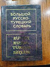 В. Г. Щербинин   Большой русско-турецкий словарь / Buyuk rusca-turkce sozluk