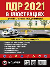 Правила дорожнього руху України 2021 (ПДР 2021 України) . Ілюстрований навчальний посібник (великий /на укр)