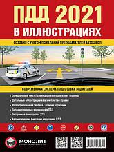 Правила дорожного движения Украины 2021 (ПДД 2021 Украины). Иллюстрированное учебное пособие (большая / рус)