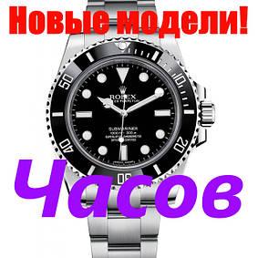 Нові надходження годинників
