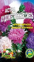 Астра Художественная смесь крупноцветковая 150 семян