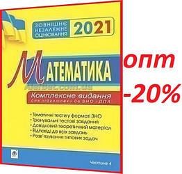 ЗНО 2021 / Математика. Комплексне видання. Частина 4. Стереометрія / Клочко / Богдан