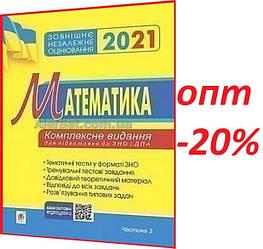 ЗНО 2021 / Математика. Комплексне видання. Частина 3. Геометрія / Клочко / Богдан