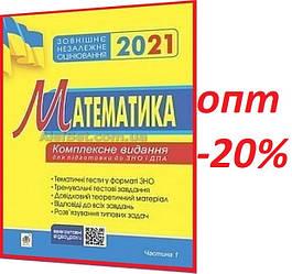 ЗНО 2021 / Математика. Комплексне видання. Частина 1. Алгебра / Клочко / Богдан