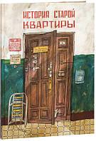 История старой квартиры. Александра Литвина (Твердый переплет)