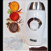 Электрическая кофемолка - гриндер измельчитель кофе DSP Белый (KA 3002/3002A)