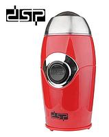 Электрическая кофемолка - гриндер измельчитель кофе DSP Красный (KA 3002/3002A)