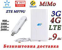 Комплект 4G+LTE+3G WiFi Роутер ZTE MF79U USB Киевстар, Vodafone, Lifecell с антенной MIMO 2×9dbi