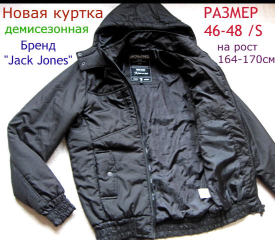 """Нова демісезонна куртка Бренд """"Jack Jones"""" Розмір 46-48 /S на ріст 164 -170 див."""