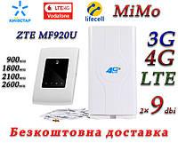 Комплект 4G+LTE+3G WiFi Роутер ZTE MF920U Киевстар, Vodafone, Lifecell с антенной MIMO 2×9dbi