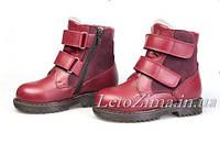 Зимняя ортопедическая - профилактическая обувь для детей р.27-33.