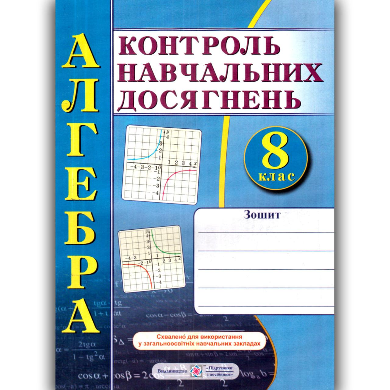 Контроль навчальних досягнень Алгебра 8 клас Авт: Кравчук В. Вид: Підручники і Посібники