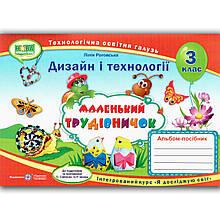 Альбом Маленький трудівничок 3 клас Авт: Роговська Л. Вид: Підручники і Посібники