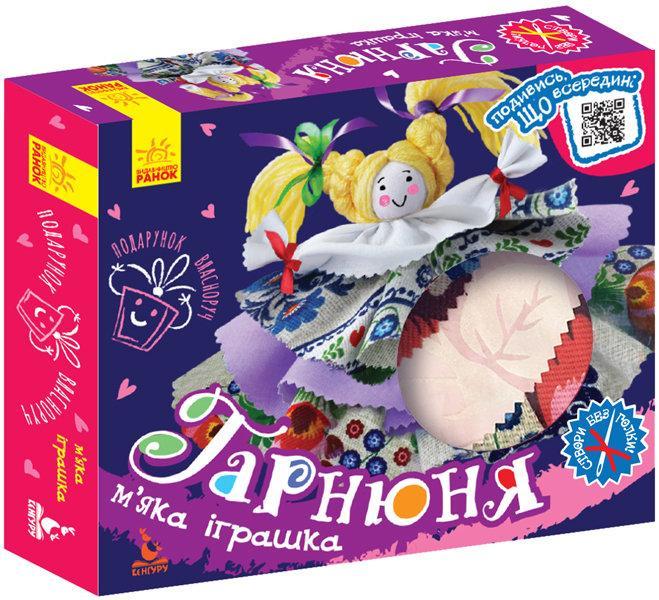 Кенгуру Подарок своими руками Кукла - мягкая игрушка  Гарнюня КН1220005У