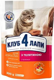 Клуб 4 лапы сухой корм с телятиной для взрослых кошек 0,3кг (Club 4 Paws Premium Adult Veal)