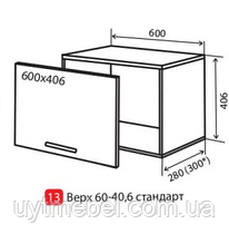Кухня M. Gloss 600/13 окап антрацит/шейк (VIP master)