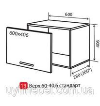 Кухня M.Gloss 600 В/13 окап антрацит/шейк (VIP master)