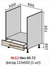 Кухня M. Gloss 600 Нд/12 антрацит/латте (VIP master)