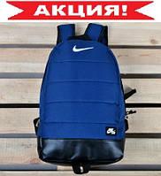 Городской спортивный рюкзак NIKE AIR Синий | Стильный портфель Найк мужской / женский