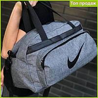 Городская сумка Найк для тренировок мужская Дорожные спортивные сумки Nike для зала